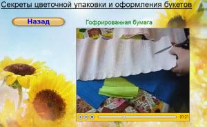 видеокурс по цветоным букетам
