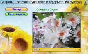 букет орхидей