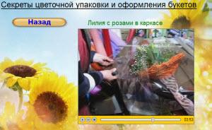 лилия букеты в каркасе видео уроки