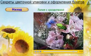 лилии с хризантемой в букете