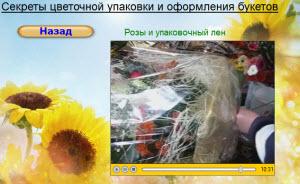 видео упаковочный лен и розы