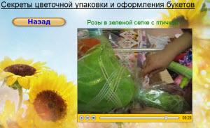 видео букет роз в зеленой сетке с птичкой