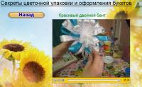 двойные банты для цветочных букетов