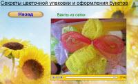 бант из сетки для цветов