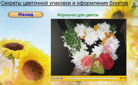 оазис флористическая пена из цветов