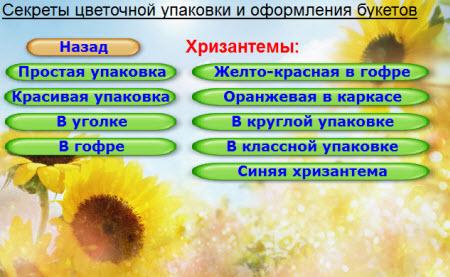 букеты из хризантем обучение